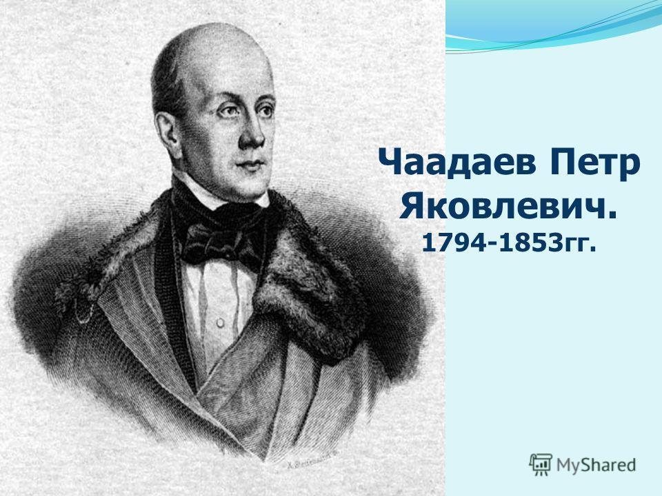 Чаадаев Петр Яковлевич. 1794-1853гг.