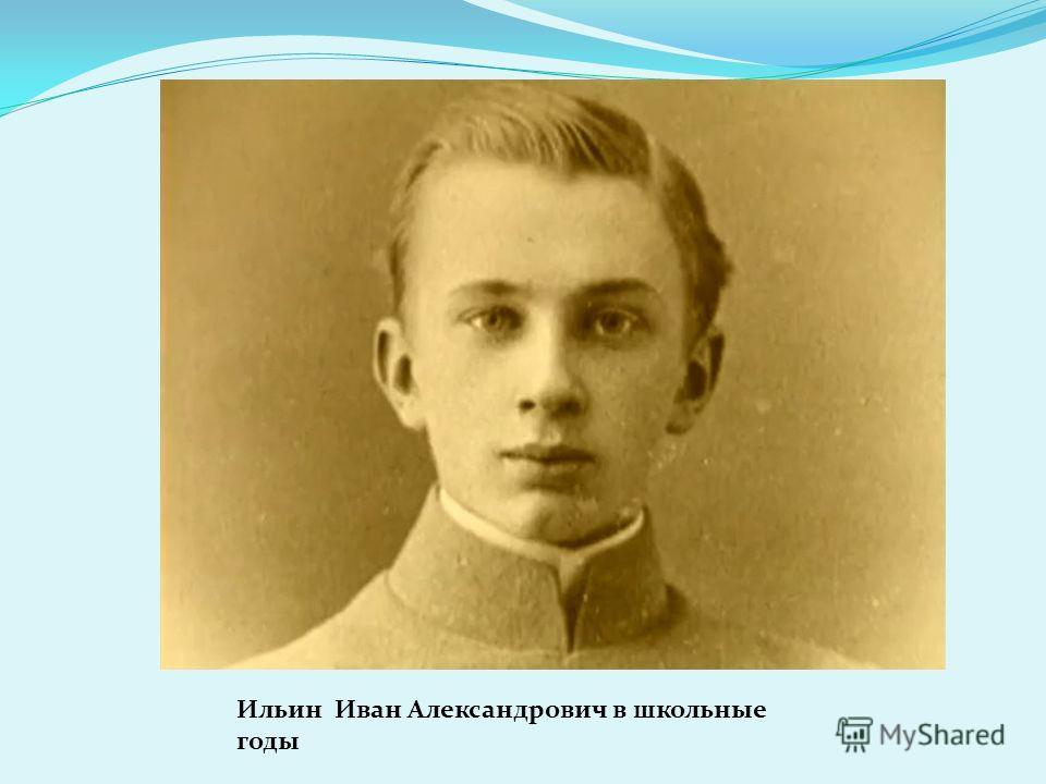 Ильин Иван Александрович в школьные годы