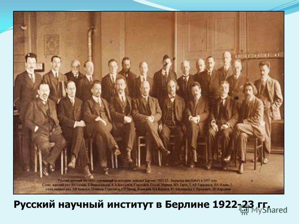 Русский научный институт в Берлине 1922-23 гг.