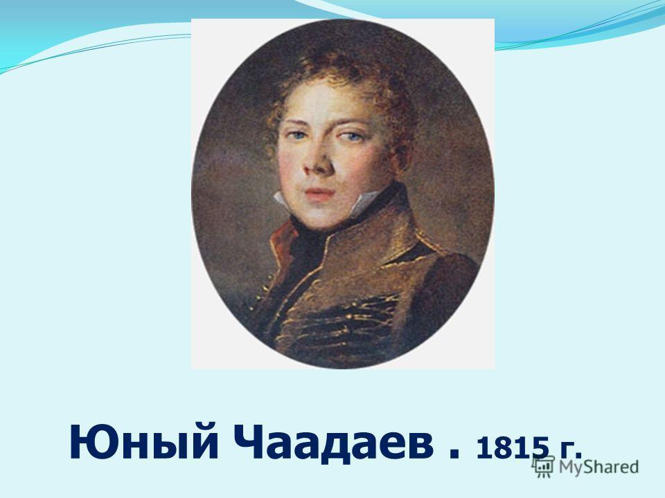 Юный Чаадаев. 1815 г.