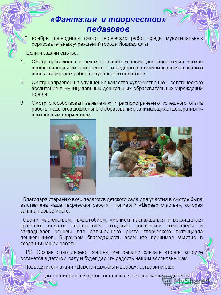 В ноябре проводился смотр творческих работ среди муниципальных образовательных учреждений города Йошкар-Олы. Цели и задачи смотра: 1.Смотр проводился в целях создания условий для повышения уровня профессиональной компетентности педагогов, стимулирова