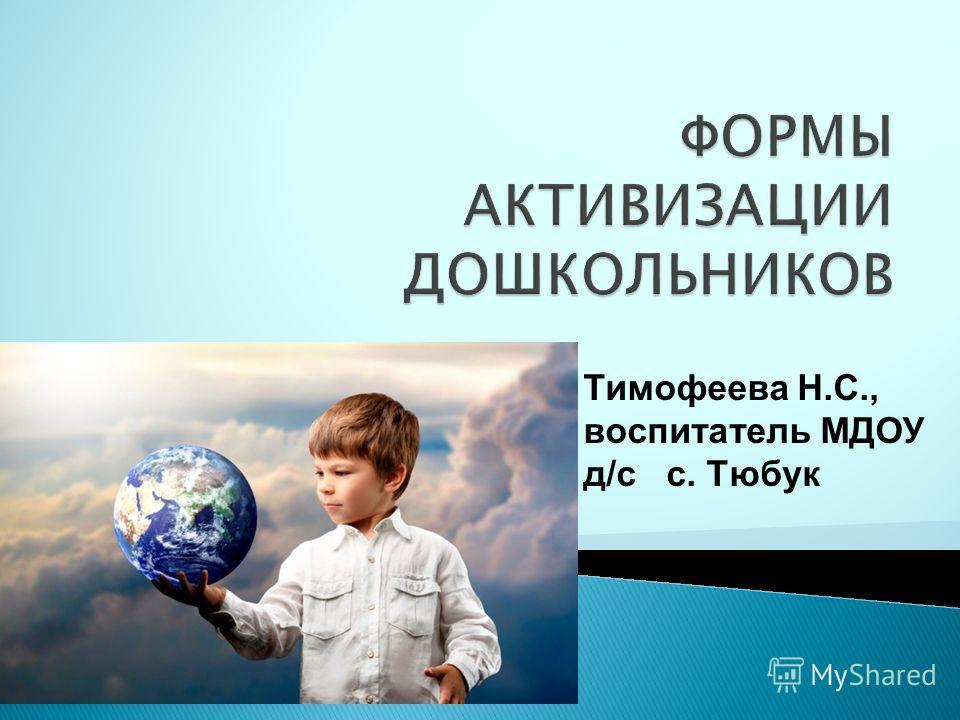 Тимофеева Н.С., воспитатель МДОУ д/с с. Тюбук