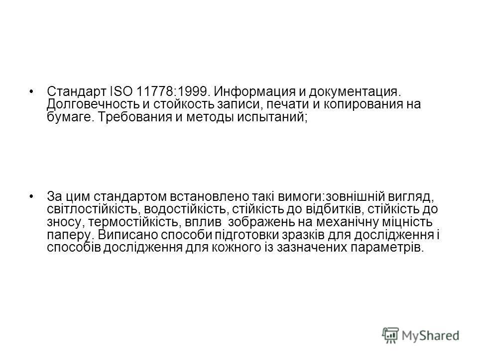 Стандарт ISO 11778:1999. Информация и документация. Долговечность и стойкость записи, печати и копирования на бумаге. Требования и методы испытаний; За цим стандартом встановлено такі вимоги:зовнішній вигляд, світлостійкість, водостійкість, стійкість