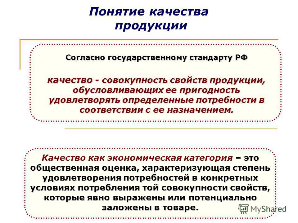 Понятие качества продукции Согласно государственному стандарту РФ качество - совокупность свойств продукции, обусловливающих ее пригодность удовлетворять определенные потребности в соответствии с ее назначением. – это общественная оценка, характеризу