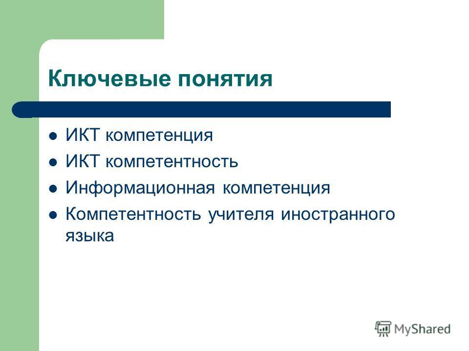 Ключевые понятия ИКТ компетенция ИКТ компетентность Информационная компетенция Компетентность учителя иностранного языка