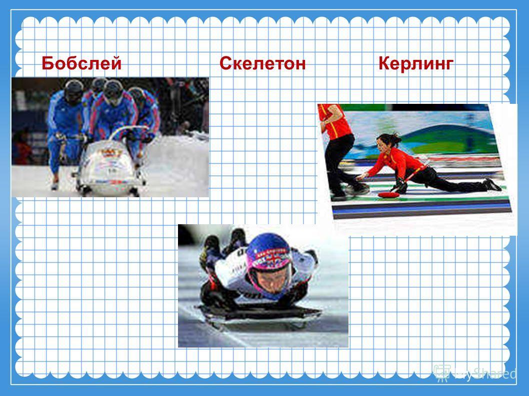 Бобслей Скелетон Керлинг