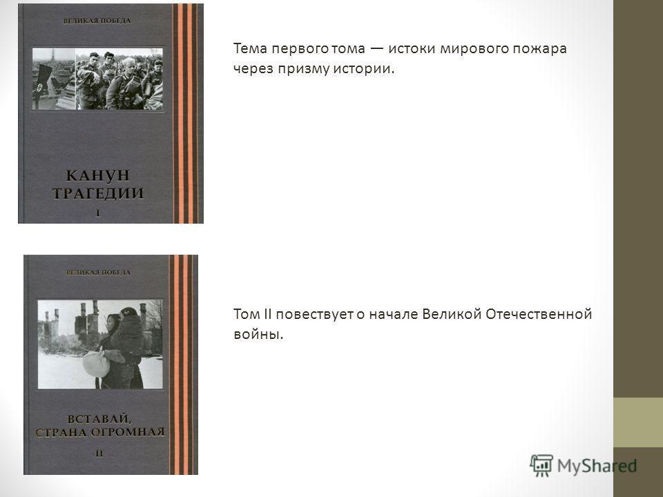 Презентация на тему Многотомное издание Великая Победа  5