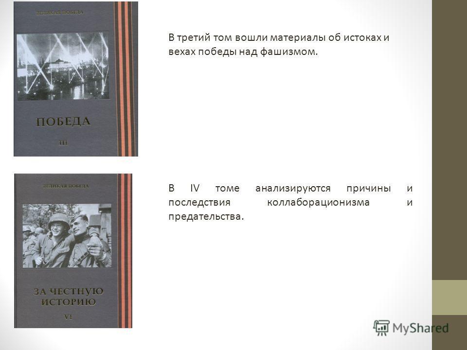 Тема первого тома истоки мирового пожара через призму истории. Том II повествует о начале Великой Отечественной войны.