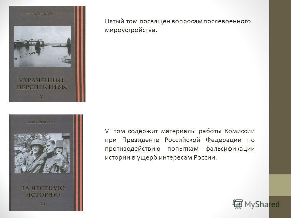 В третий том вошли материалы об истоках и вехах победы над фашизмом. В IV томе анализируются причины и последствия коллаборационизма и предательства.