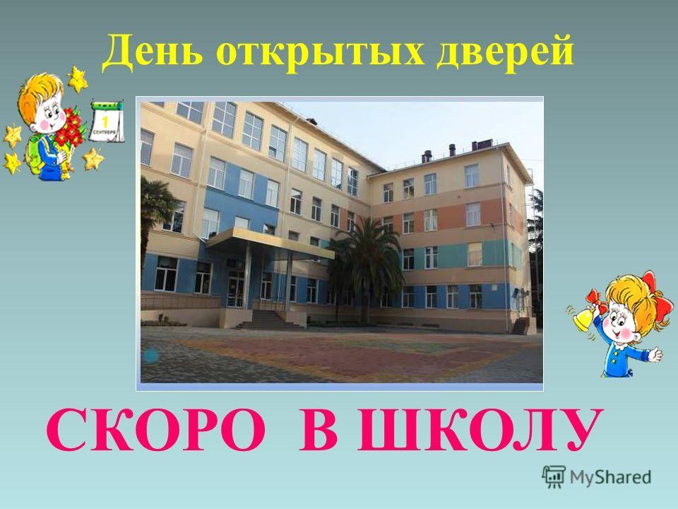СКОРО В ШКОЛУ День открытых дверей