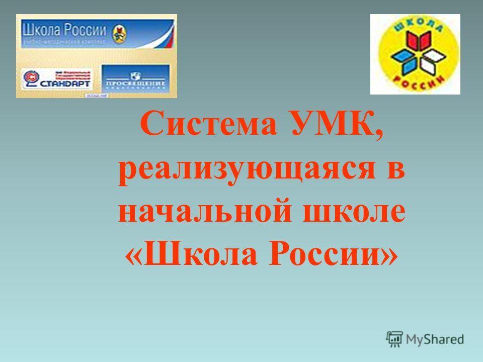 Система УМК, реализующаяся в начальной школе «Школа России»