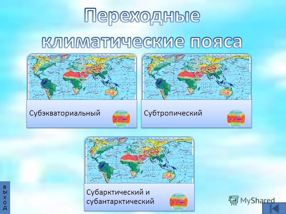 СубэкваториальныйСубтропический Субарктический и субантарктический выходвыход