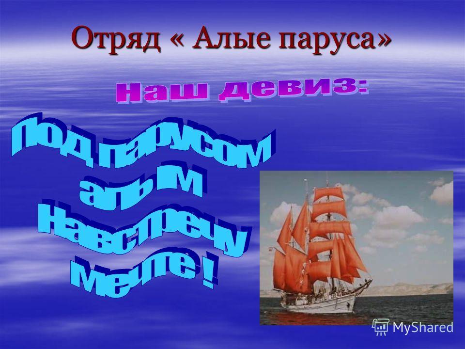 Отряд « Алые паруса»