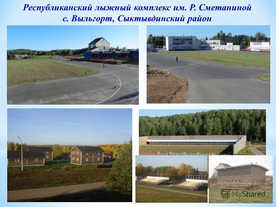 Республиканский лыжный комплекс им. Р. Сметаниной с. Выльгорт, Сыктывдинский район