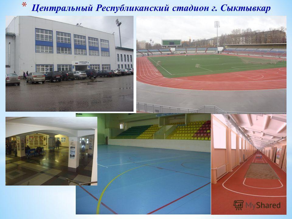 * Центральный Республиканский стадион г. Сыктывкар