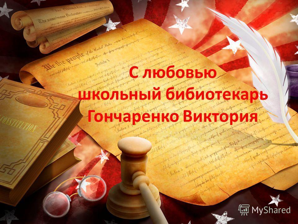 С любовью школьный бибиотекарь Гончаренко Виктория