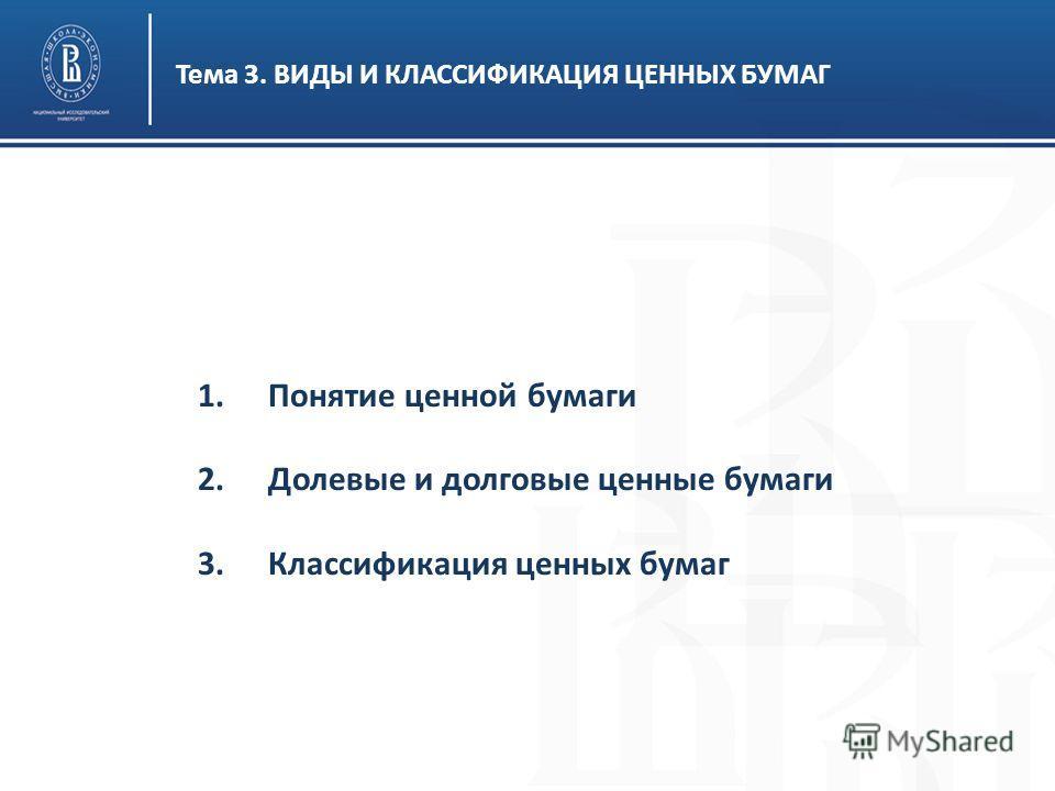 Тема 3. ВИДЫ И КЛАССИФИКАЦИЯ ЦЕННЫХ БУМАГ 1.Понятие ценной бумаги 2.Долевые и долговые ценные бумаги 3.Классификация ценных бумаг