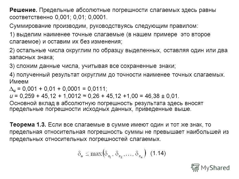 Решение. Предельные абсолютные погрешности слагаемых здесь равны соответственно 0,001; 0,01; 0,0001. Суммирование производим, руководствуясь следующим правилом: 1) выделим наименее точные слагаемые (в нашем примере это второе слагаемое) и оставим их