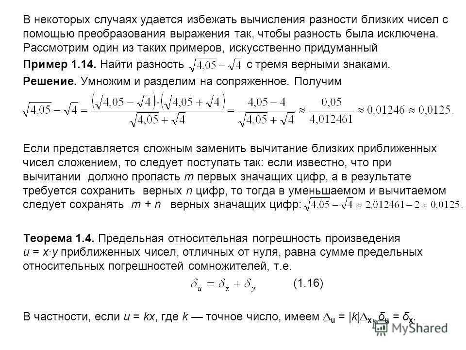В некоторых случаях удается избежать вычисления разности близких чисел с помощью преобразования выражения так, чтобы разность была исключена. Рассмотрим один из таких примеров, искусственно придуманный Пример 1.14. Найти разность с тремя верными знак