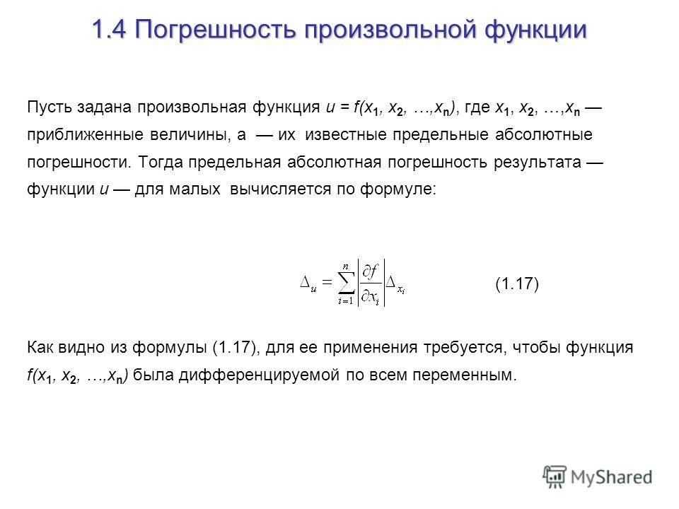 1.4 Погрешность произвольной функции Пусть задана произвольная функция u = f(x 1, x 2, …,x n ), где x 1, x 2, …,x n приближенные величины, а их известные предельные абсолютные погрешности. Тогда предельная абсолютная погрешность результата функции u