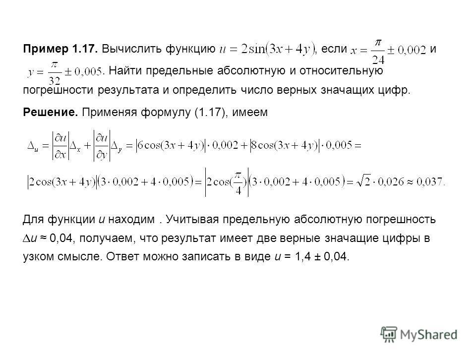 Пример 1.17. Вычислить функцию, если и. Найти предельные абсолютную и относительную погрешности результата и определить число верных значащих цифр. Решение. Применяя формулу (1.17), имеем Для функции u находим. Учитывая предельную абсолютную погрешно