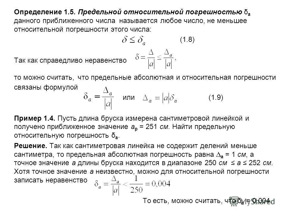 Определение 1.5. Предельной относительной погрешностью δ a данного приближенного числа называется любое число, не меньшее относительной погрешности этого числа: (1.8) Так как справедливо неравенство то можно считать, что предельные абсолютная и относ