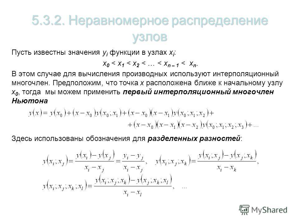5.3.2. Неравномерное распределение узлов Пусть известны значения y i функции в узлах x i : x 0 < x 1 < x 2 < … < x n – 1 < x n. В этом случае для вычисления производных используют интерполяционный многочлен. Предположим, что точка x расположена ближе