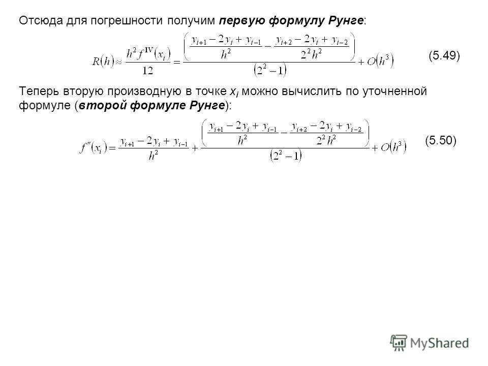 Отсюда для погрешности получим первую формулу Рунге: (5.49) Теперь вторую производную в точке x i можно вычислить по уточненной формуле (второй формуле Рунге): (5.50)