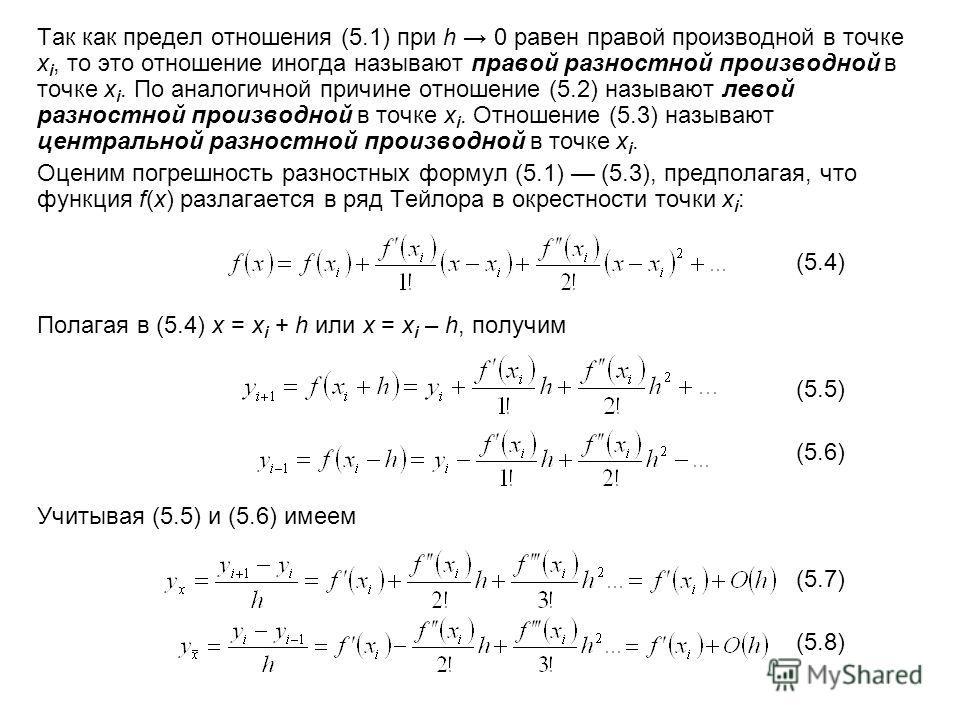 Так как предел отношения (5.1) при h 0 равен правой производной в точке x i, то это отношение иногда называют правой разностной производной в точке x i. По аналогичной причине отношение (5.2) называют левой разностной производной в точке x i. Отношен