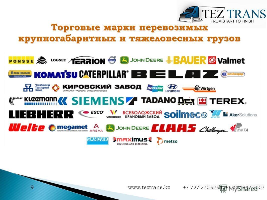 9 www.teztrans.kz +7 727 275 9794, +7 747 847 2557 Торговые марки перевозимых крупногабаритных и тяжеловесных грузов