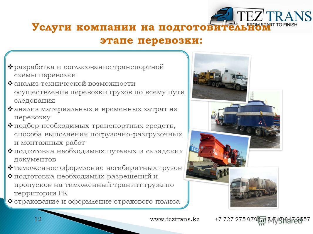 разработка и согласование транспортной схемы перевозки анализ технической возможности осуществления перевозки грузов по всему пути следования анализ материальных и временных затрат на перевозку подбор необходимых транспортных средств, способа выполне