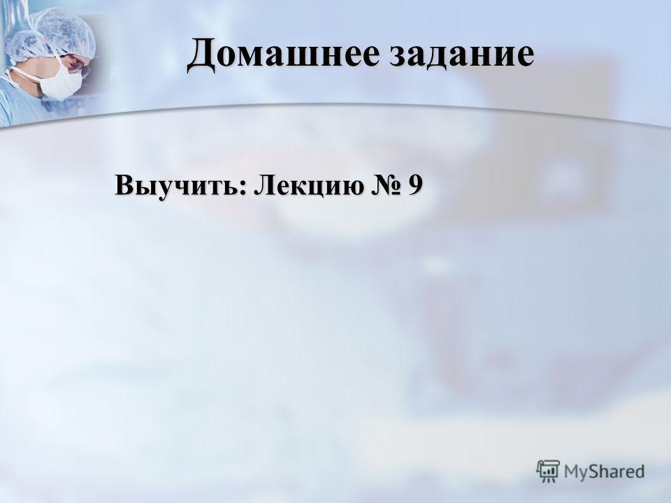 Домашнее задание Выучить: Лекцию 9 Выучить: Лекцию 9