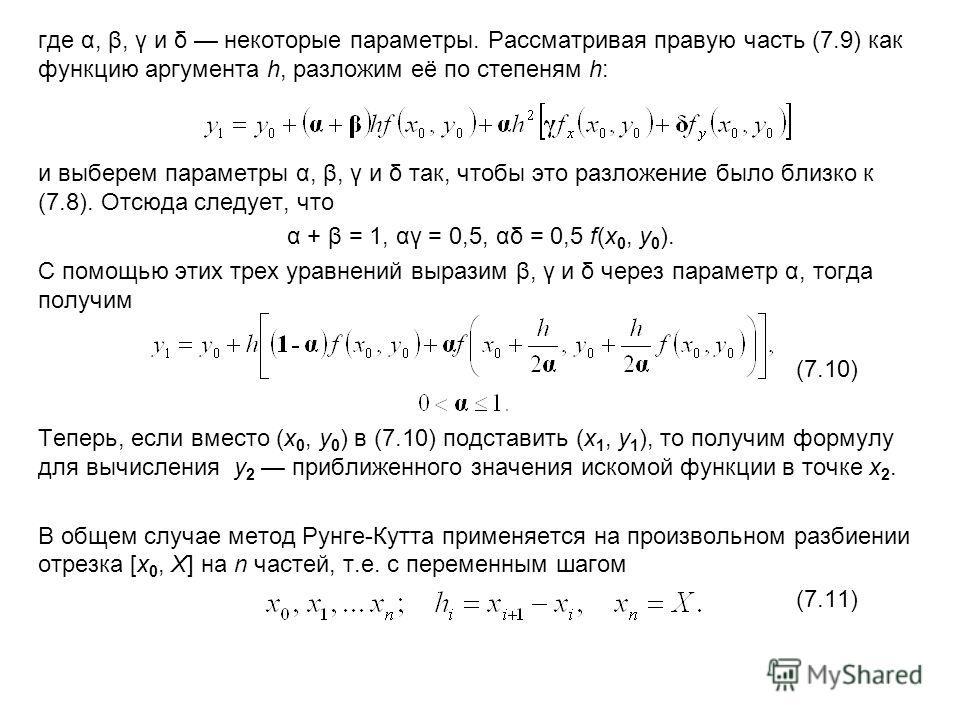 где α, β, γ и δ некоторые параметры. Рассматривая правую часть (7.9) как функцию аргумента h, разложим её по степеням h: и выберем параметры α, β, γ и δ так, чтобы это разложение было близко к (7.8). Отсюда следует, что α + β = 1, αγ = 0,5, αδ = 0,5