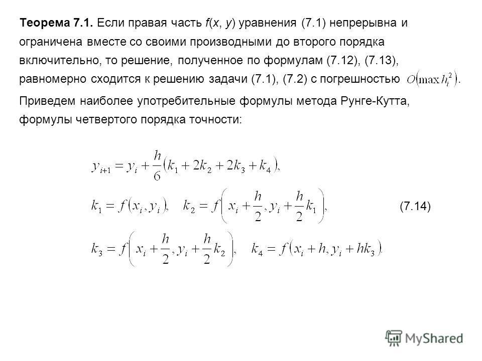 Теорема 7.1. Если правая часть f(x, y) уравнения (7.1) непрерывна и ограничена вместе со своими производными до второго порядка включительно, то решение, полученное по формулам (7.12), (7.13), равномерно сходится к решению задачи (7.1), (7.2) с погре
