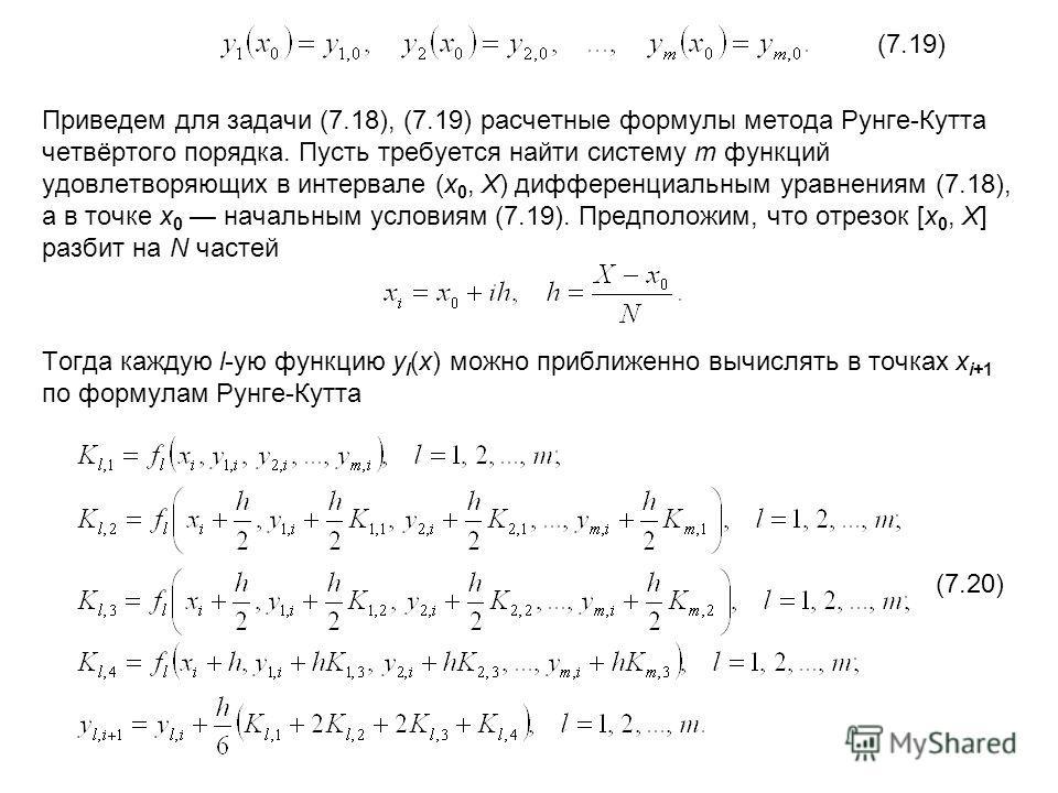 (7.19) Приведем для задачи (7.18), (7.19) расчетные формулы метода Рунге-Кутта четвёртого порядка. Пусть требуется найти систему m функций удовлетворяющих в интервале (x 0, X) дифференциальным уравнениям (7.18), а в точке x 0 начальным условиям (7.19