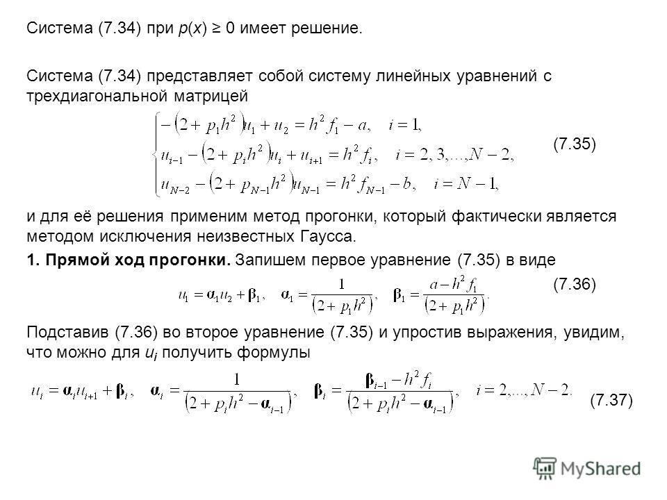 Система (7.34) при p(x) 0 имеет решение. Система (7.34) представляет собой систему линейных уравнений с трехдиагональной матрицей (7.35) и для её решения применим метод прогонки, который фактически является методом исключения неизвестных Гаусса. 1. П