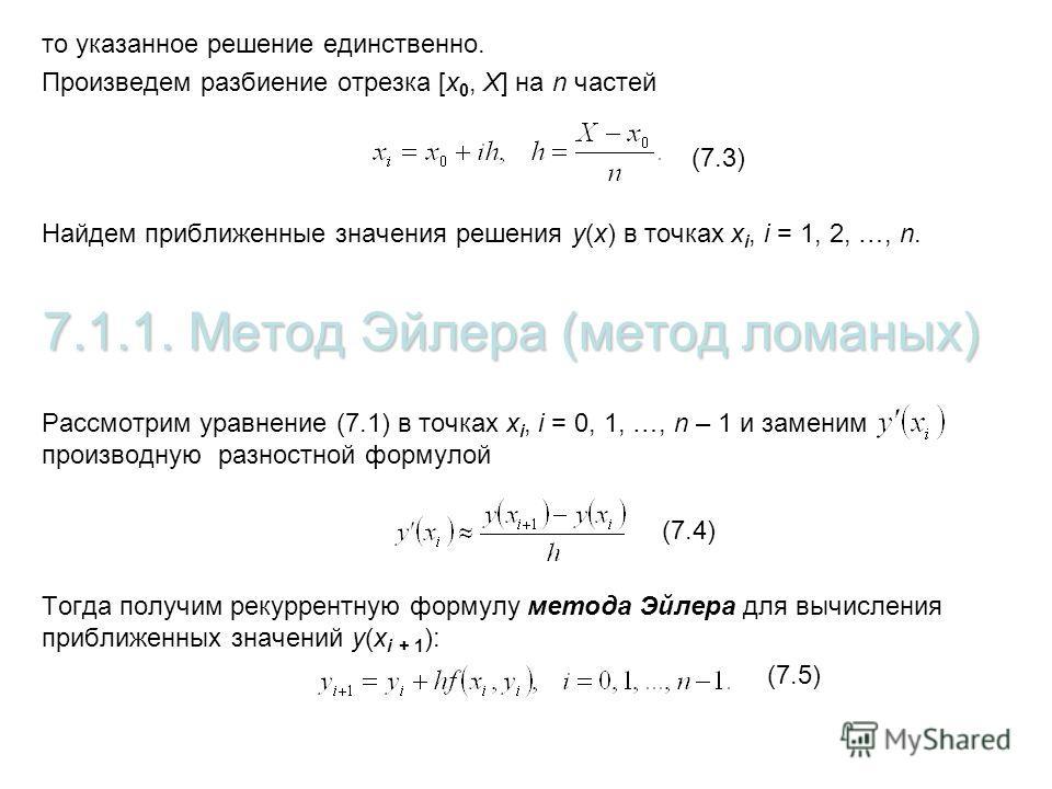 то указанное решение единственно. Произведем разбиение отрезка [x 0, X] на n частей (7.3) Найдем приближенные значения решения y(x) в точках x i, i = 1, 2, …, n. 7.1.1. Метод Эйлера (метод ломаных) Рассмотрим уравнение (7.1) в точках x i, i = 0, 1, …