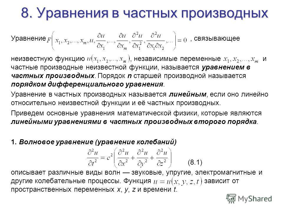 8. Уравнения в частных производных Уравнение, связывающее неизвестную функцию, независимые переменные и частные производные неизвестной функции, называется уравнением в частных производных. Порядок n старшей производной называется порядком дифференци