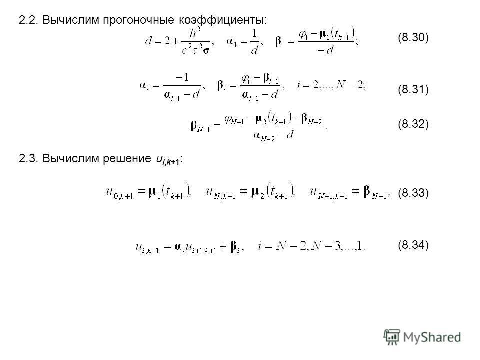 2.2. Вычислим прогоночные коэффициенты: (8.30) (8.31) (8.32) 2.3. Вычислим решение u i,k+1 : (8.33) (8.34)