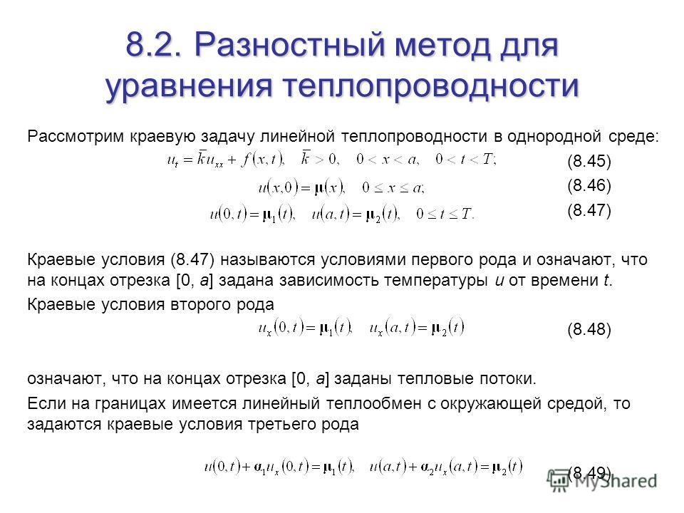 8.2.Разностный метод для уравнения теплопроводности Рассмотрим краевую задачу линейной теплопроводности в однородной среде: (8.45) (8.46) (8.47) Краевые условия (8.47) называются условиями первого рода и означают, что на концах отрезка [0, a] задана