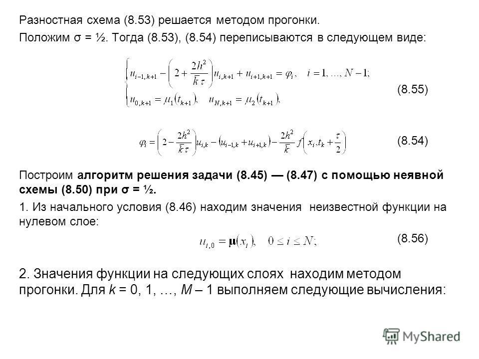 Разностная схема (8.53)