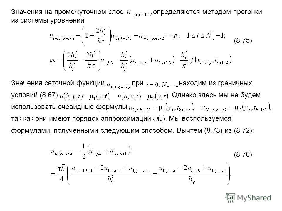 Значения на промежуточном слое определяются методом прогонки из системы уравнений (8.75) Значения сеточной функции при находим из граничных условий (8.67) Однако здесь мы не будем использовать очевидные формулы так как они имеют порядок аппроксимации