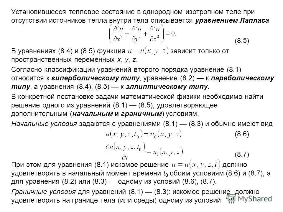 Установившееся тепловое состояние в однородном изотропном теле при отсутствии источников тепла внутри тела описывается уравнением Лапласа (8.5) В уравнениях (8.4) и (8.5) функция зависит только от пространственных переменных x, y, z. Согласно классиф
