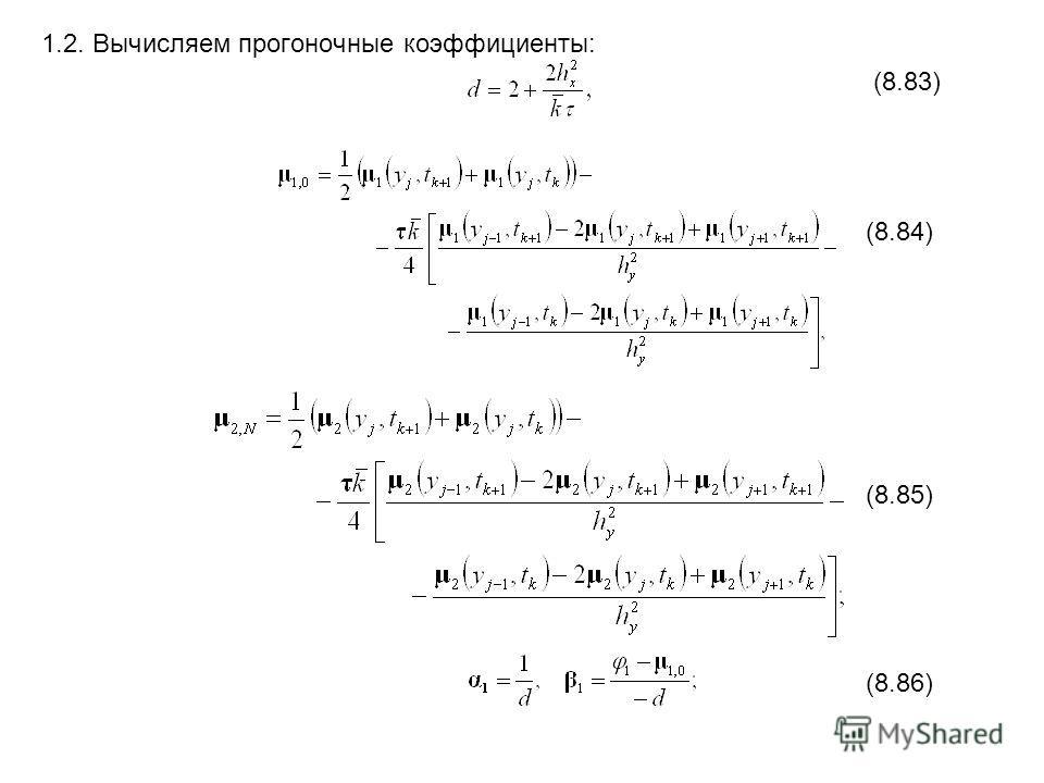 1.2. Вычисляем прогоночные коэффициенты: (8.83) (8.84) (8.85) (8.86)