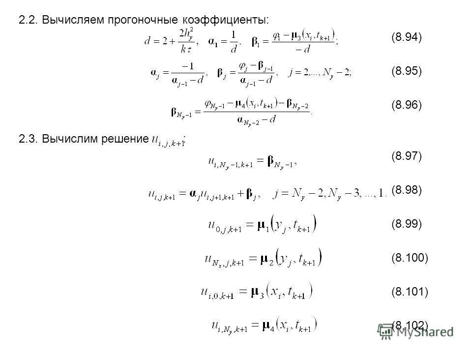 2.2. Вычисляем прогоночные коэффициенты: (8.94) (8.95) (8.96) 2.3. Вычислим решение : (8.97) (8.98) (8.99) (8.100) (8.101) (8.102)
