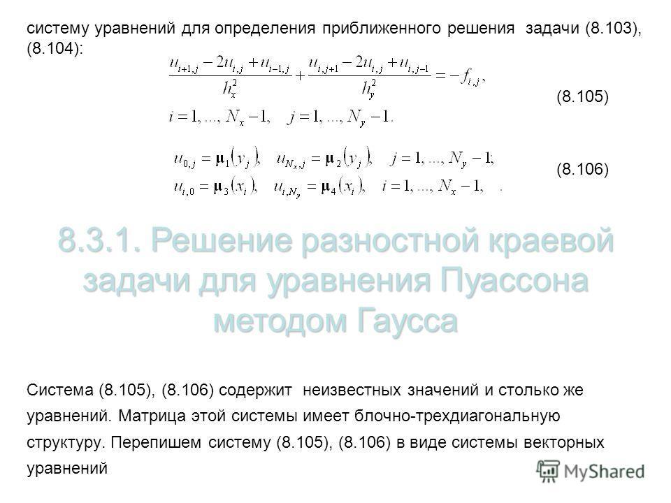 систему уравнений для определения приближенного решения задачи (8.103), (8.104): (8.105) (8.106) Система (8.105), (8.106) содержит неизвестных значений и столько же уравнений. Матрица этой системы имеет блочно-трехдиагональную структуру. Перепишем си
