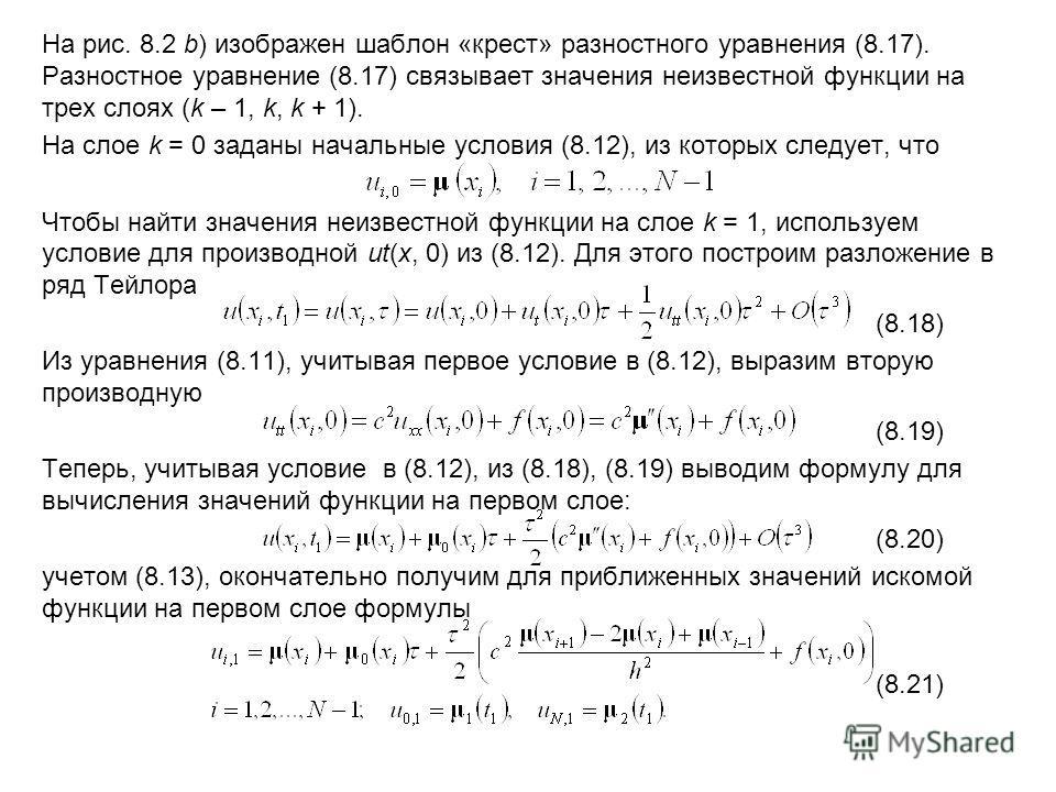 На рис. 8.2 b) изображен шаблон «крест» разностного уравнения (8.17). Разностное уравнение (8.17) связывает значения неизвестной функции на трех слоях (k – 1, k, k + 1). На слое k = 0 заданы начальные условия (8.12), из которых следует, что Чтобы най