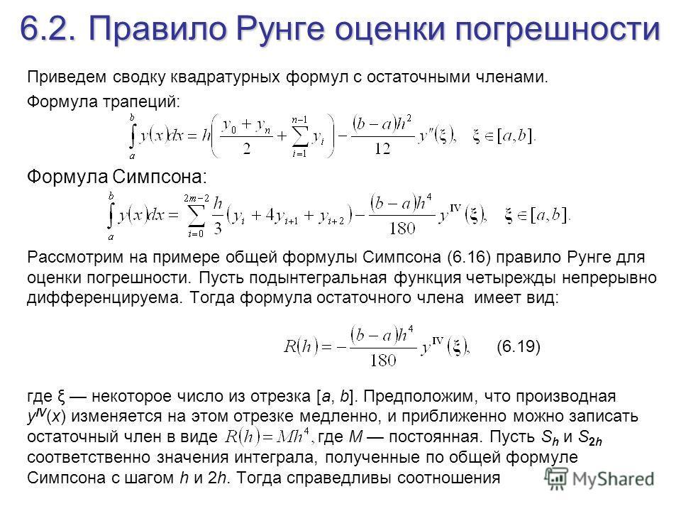 6.2.Правило Рунге оценки погрешности Приведем сводку квадратурных формул с остаточными членами. Формула трапеций: Формула Симпсона: Рассмотрим на примере общей формулы Симпсона (6.16) правило Рунге для оценки погрешности. Пусть подынтегральная функци