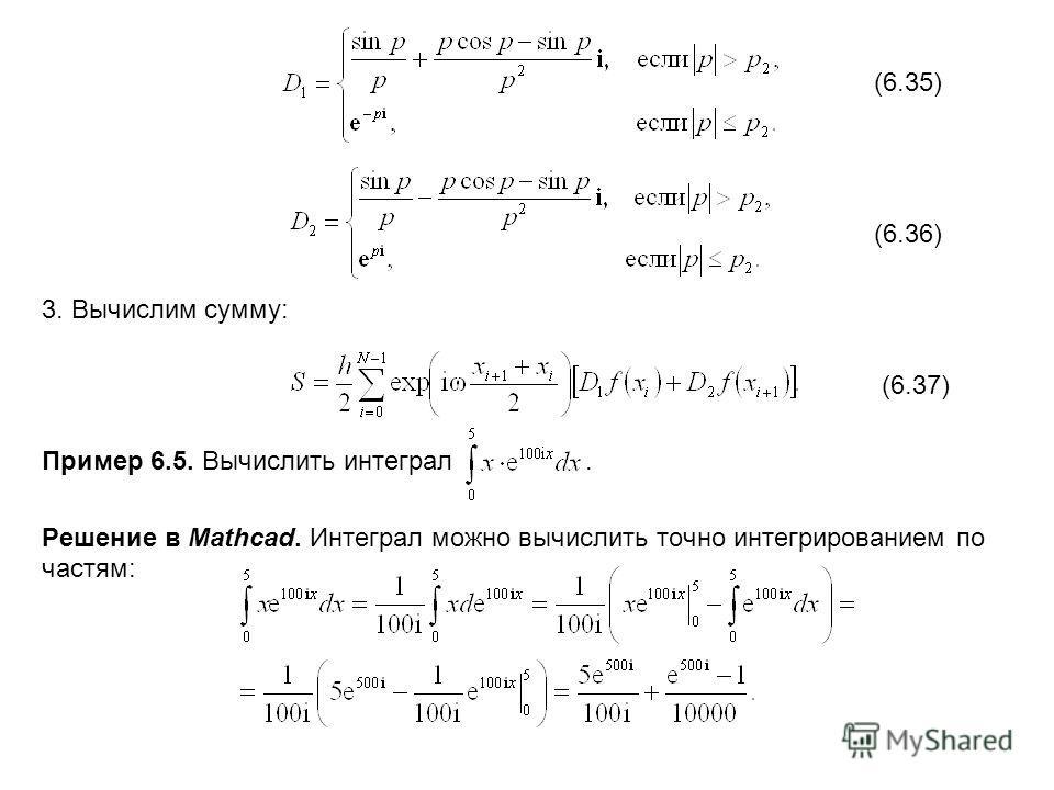 (6.35) (6.36) 3. Вычислим сумму: (6.37) Пример 6.5. Вычислить интеграл. Решение в Mathcad. Интеграл можно вычислить точно интегрированием по частям: