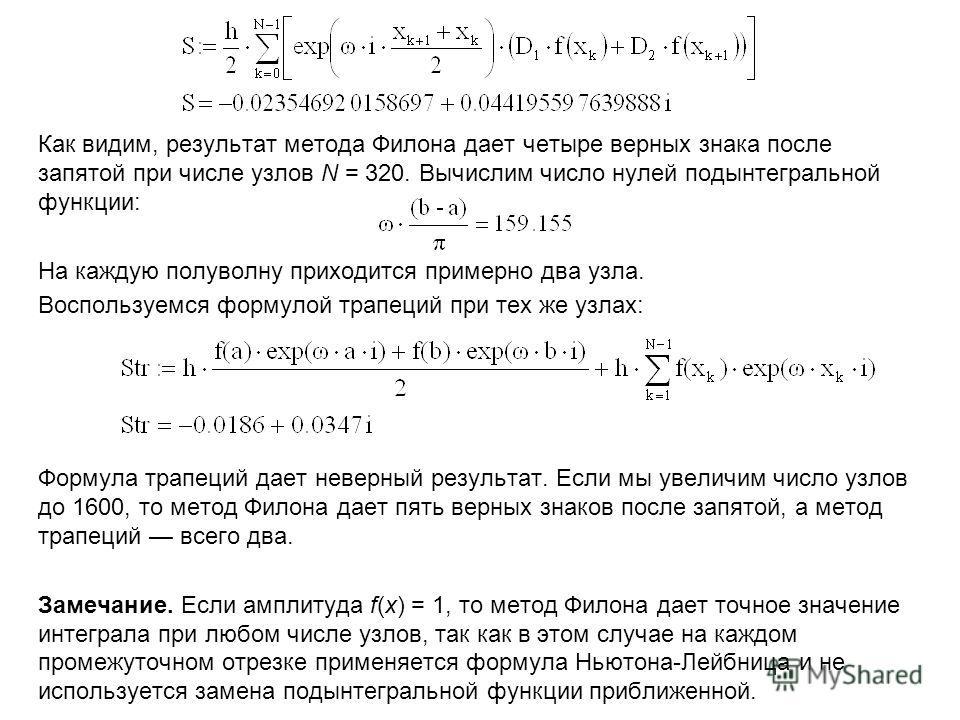 Как видим, результат метода Филона дает четыре верных знака после запятой при числе узлов N = 320. Вычислим число нулей подынтегральной функции: На каждую полуволну приходится примерно два узла. Воспользуемся формулой трапеций при тех же узлах: Форму
